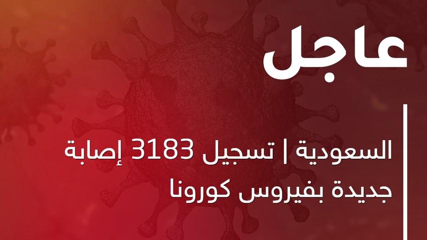 السعودية   تسجيل 3183 إصابة جديدة بفيروس كورونا