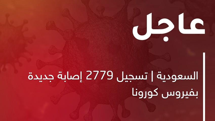 السعودية | تسجيل 2779 إصابة جديدة بفيروس كورونا