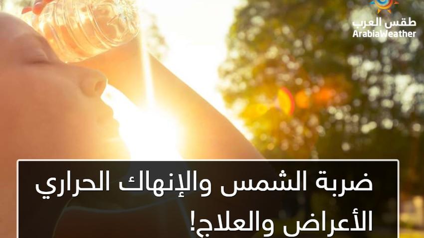 ضربة الشمس والانهاك الحراري... الأعراض والعلاج!