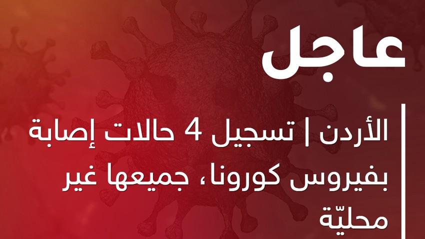 الأردن | تسجيل 4 حالات إصابة بفيروس كورونا، جميعها غير محليّة
