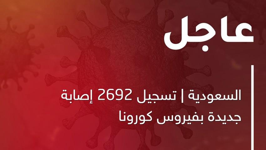 السعودية | تسجيل 2692 إصابة جديدة بفيروس كورونا