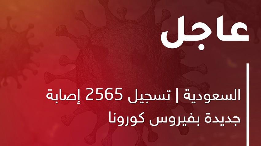 السعودية | تسجيل 2565 إصابة جديدة بفيروس كورونا