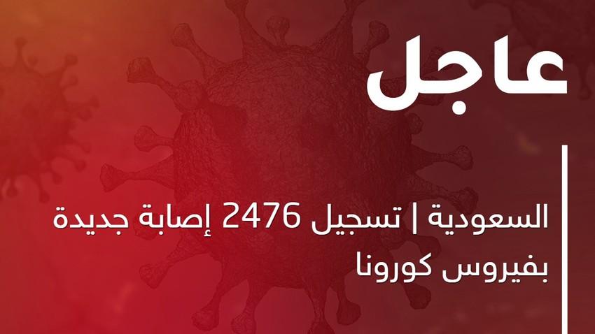 السعودية | تسجيل 2476 إصابة جديدة بفيروس كورونا