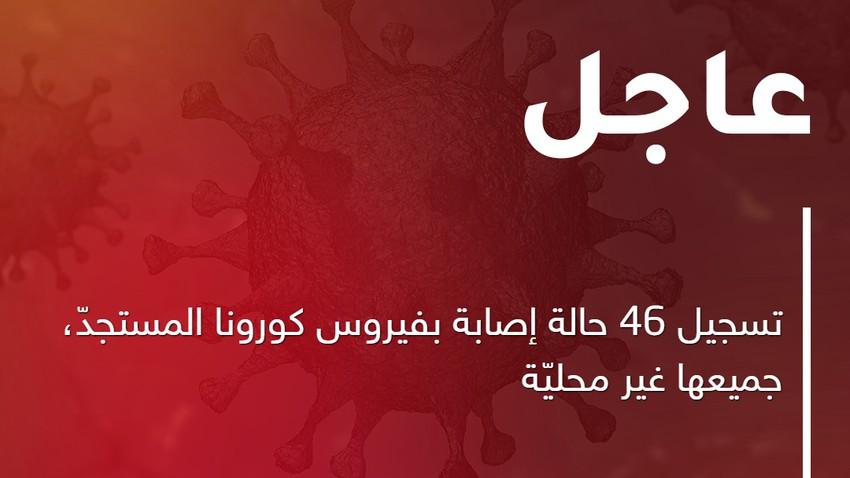 الأردن | تسجيل 46 حالة إصابة بفيروس كورونا المستجدّ، جميعها غير محليّة