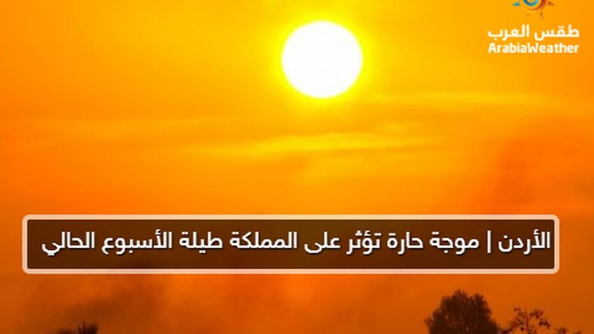 الأردن   موجة حارة تؤثر على المملكة طيلة الأسبوع الحالي