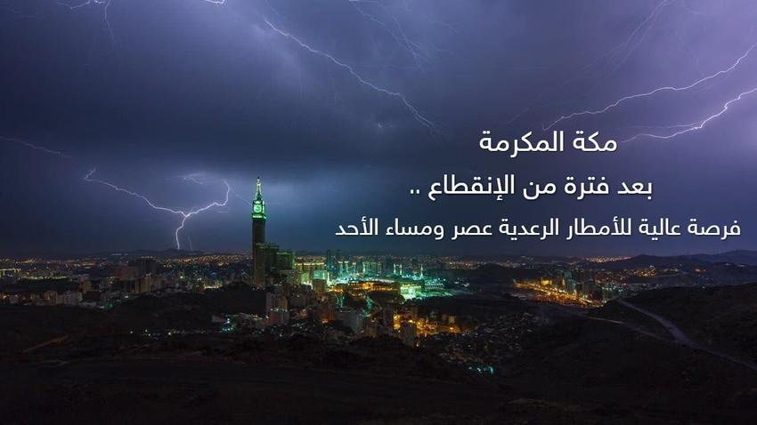 مكة المكرمة | بعد فترة من الإنقطاع .. فرصة عالية للأمطار الرعدية عصر ومساء الأحد