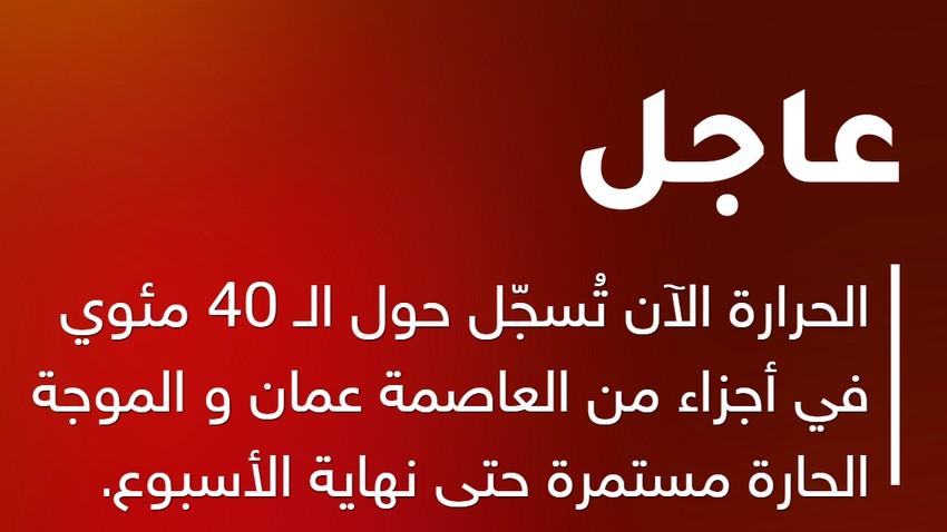 عاجل: الحرارة الآن تُسجّل حول الـ 40 مئوي في أجزاء من العاصمة عمان و الموجة الحارة مستمرة حتى نهاية الأسبوع