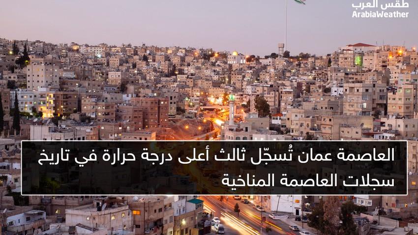 الأردن   العاصمة عمان تُسجّل ثالث أعلى درجة حرارة في تاريخ سجلات العاصمة المناخية