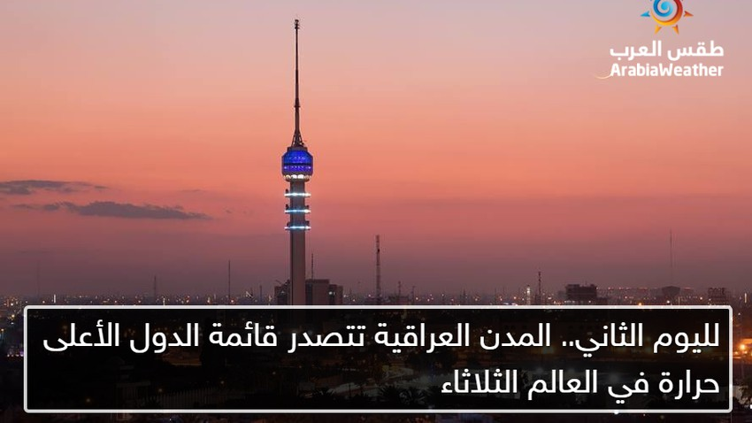 For the second day .. Iraqi cities top the list of the hottest countries in the world on Tuesday