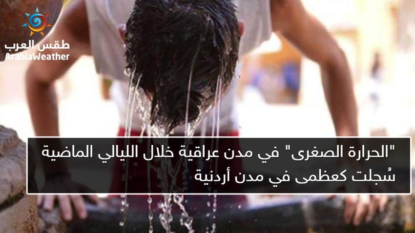 The `minimum heat` in Iraqi cities during the past nights ... was registered as the greatest in Jordanian cities