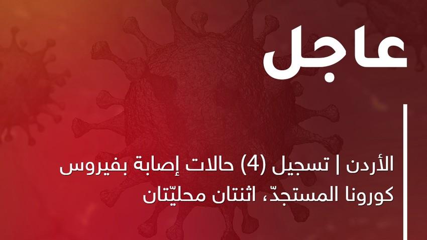 الأردن    تسجيل (4) حالات إصابة بفيروس كورونا المستجدّ، اثنتان محليّتان