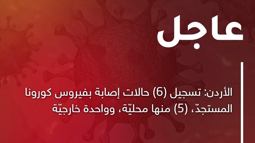 الأردن: تسجيل (6) حالات إصابة بفيروس كورونا المستجدّ، (5) منها محليّة، وواحدة خارجيّة