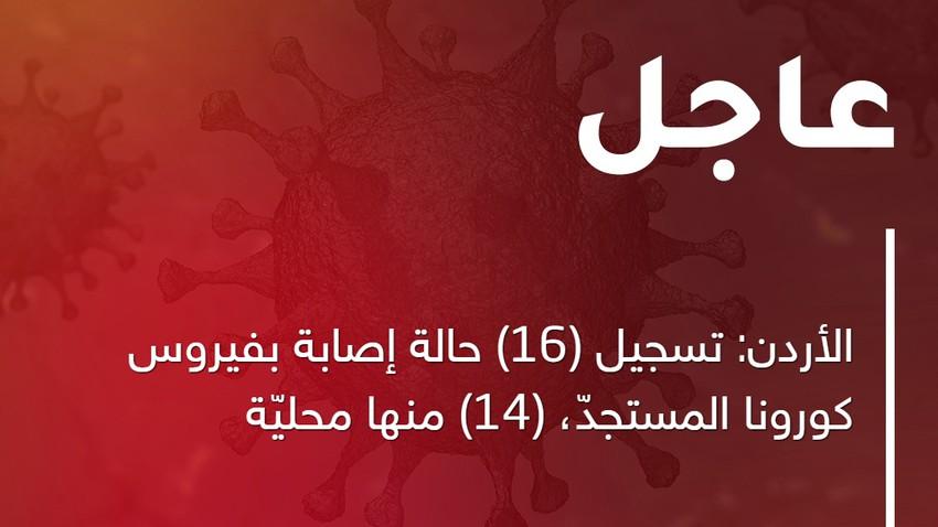 الأردن: تسجيل (16) حالة إصابة بفيروس كورونا المستجدّ، (14) منها محليّة