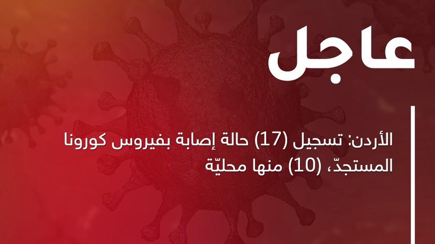 الأردن: تسجيل (17) حالة إصابة بفيروس كورونا المستجدّ، (10) منها محليّة