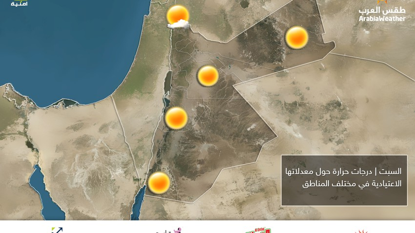 Saturday | Temperatures around normal in different regions