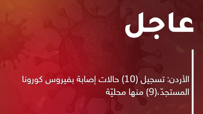 الأردن: تسجيل (10) حالات إصابة بفيروس كورونا المستجدّ،(9) منها محليّة