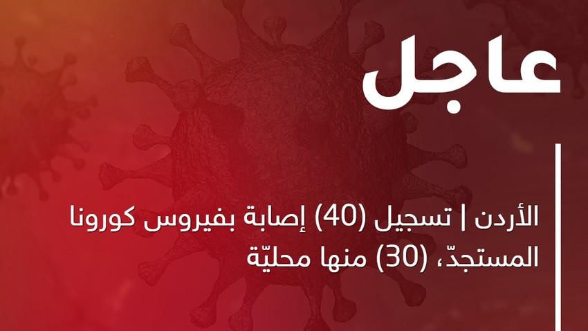 الأردن | تسجيل (40) إصابة بفيروس كورونا المستجدّ، (30) منها محليّة