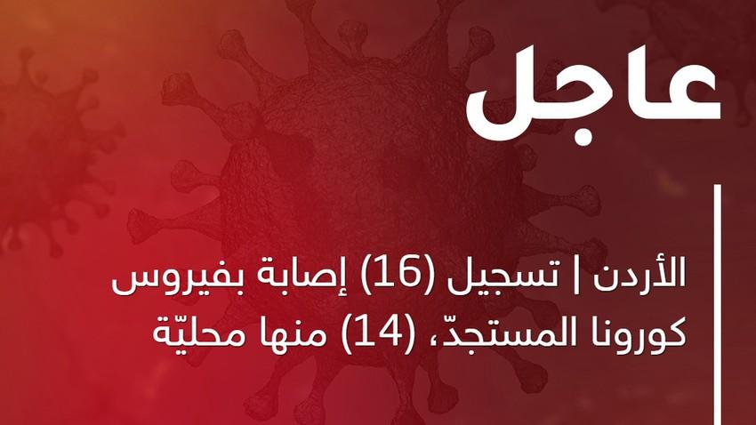الأردن | تسجيل (16) إصابة بفيروس كورونا المستجدّ، (14) منها محليّة