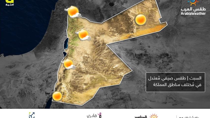 السبت | طقس صيفي مُعتدل في مُختلف مناطق المملكة