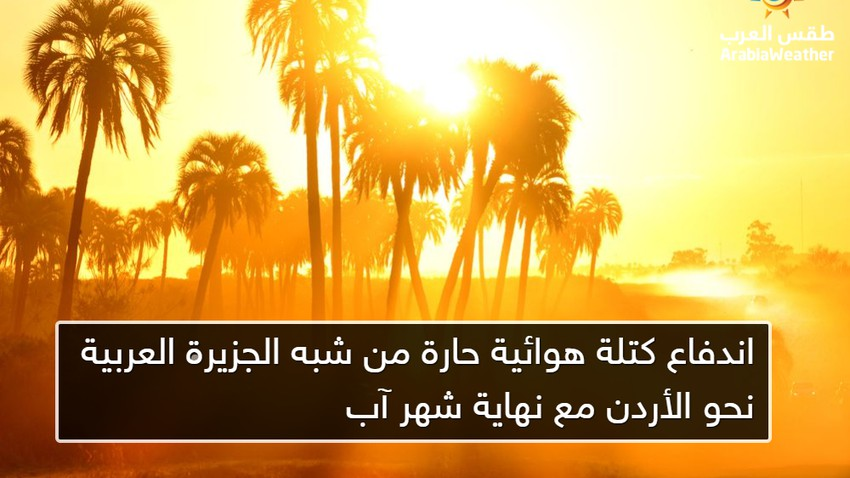 اندفاع كتلة هوائية حارة من شبه الجزيرة العربية نحو الأردن مع نهاية شهر آب