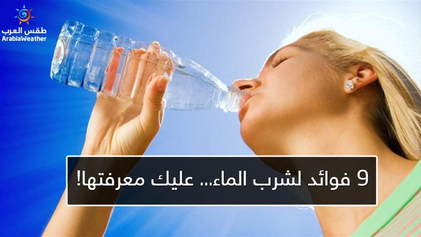 9 فوائد هامة لشرب الماء... عليك معرفتها!