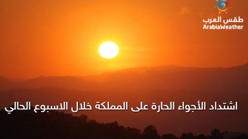 الأردن   اشتداد الأجواء الحارة خلال الاسبوع الحالي
