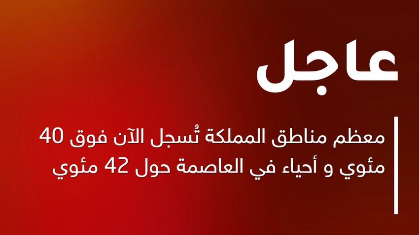 عاجل: معظم مناطق المملكة تُسجل الآن فوق 40 مئوي و أحياء في العاصمة حول 42 مئوي