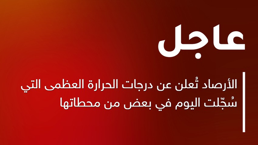 Meteorology announces the maximum temperatures that were recorded on `Sunday` in some of its stations