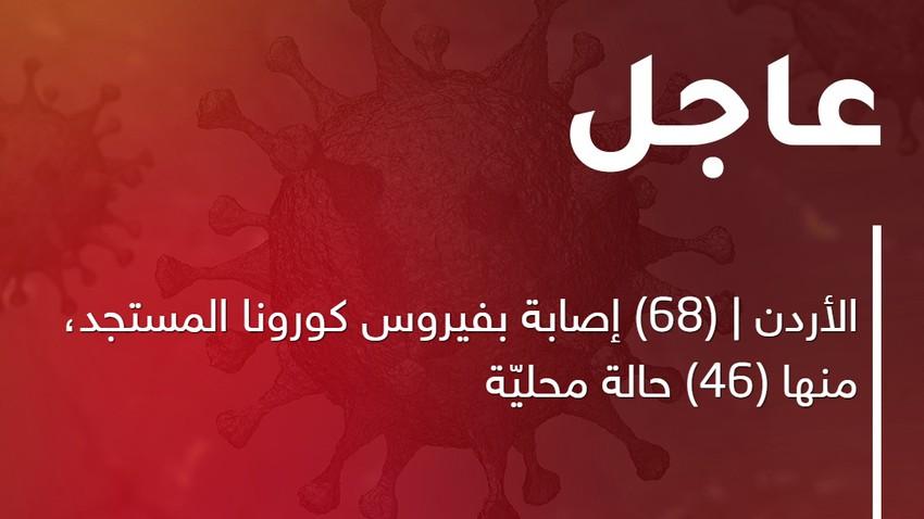 الأردن | (68) إصابة بفيروس كورونا المستجد، منها (46) حالة محليّة