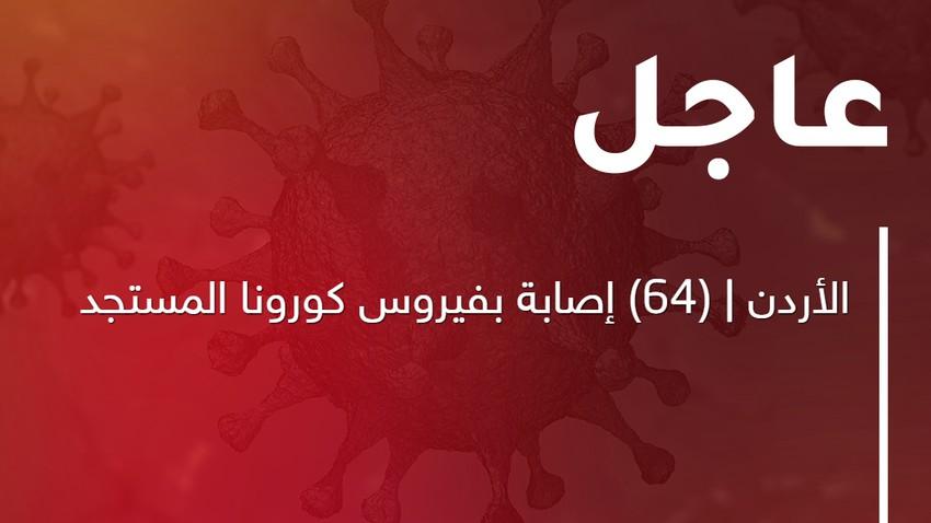 الأردن   (64) إصابة بفيروس كورونا المستجد، منها 51 محلية