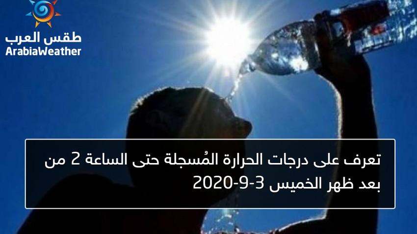 تعرف على درجات الحرارة المُسجلة حتى الساعة 2 من بعد ظهر الخميس 3-9-2020