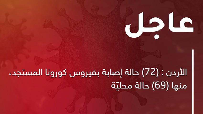 الأردن : (72) حالة إصابة بفيروس كورونا المستجد، منها (69) حالة محليّة