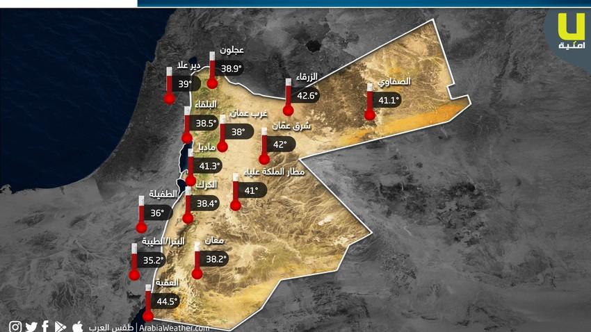 تحديث الساعة 1 ظهراً   الجمعة: تعرف على درجات الحرارة المسجلة حالياً في محافظات المملكة و أغلبها في مستويات أربعينية