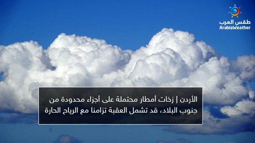 الأردن   زخات أمطار محتملة على أجزاء محدودة من جنوب البلاد الأحد، قد تشمل العقبة تزامنا مع الرياح الحارة
