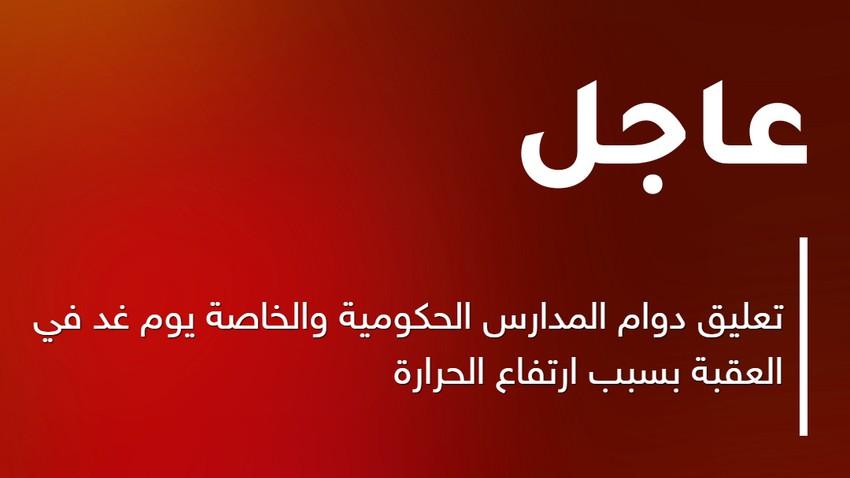تعليق دوام المدارس الحكومية والخاصة يوم غد في العقبة بسبب ارتفاع الحرارة