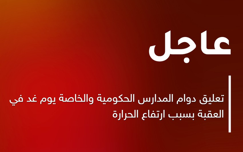 The suspension of public and private schools tomorrow in Aqaba due to the high temperature