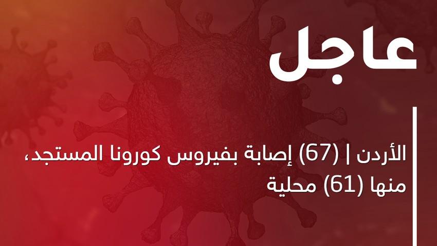 الأردن | (67) إصابة بفيروس كورونا المستجد، منها (61) محلية