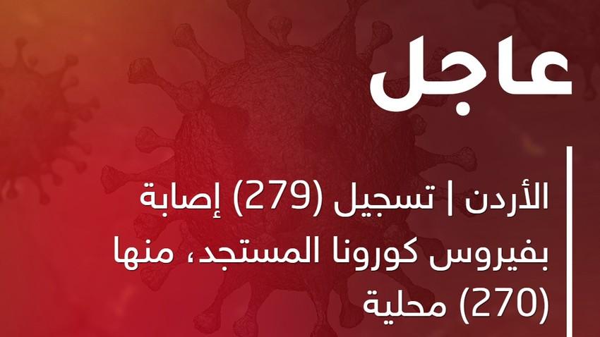 الأردن | تسجيل (279) إصابة بفيروس كورونا المستجد، منها (270) محلية