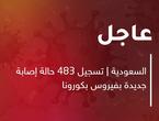 السعودية | تسجيل 483 حالة إصابة جديدة بفيروس بكورونا