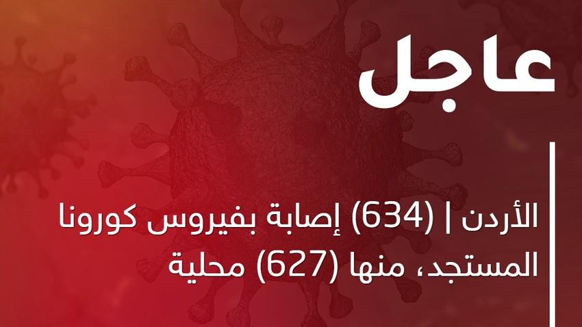 الأردن | (634) إصابة بفيروس كورونا المستجد، منها (627) محلية