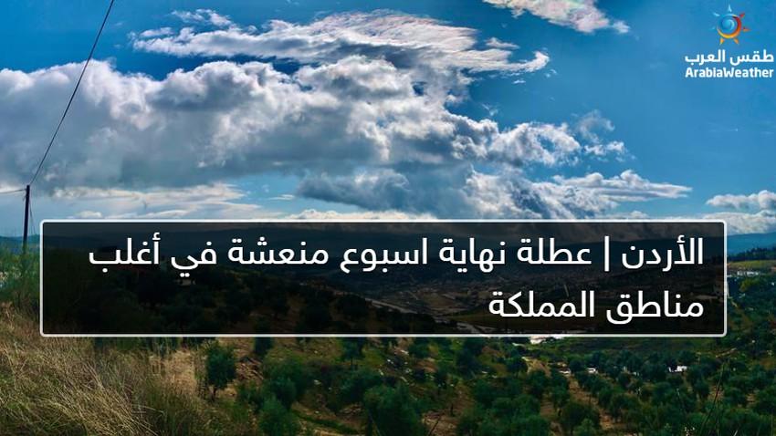 الأردن   عطلة نهاية اسبوع منعشة في أغلب مناطق المملكة