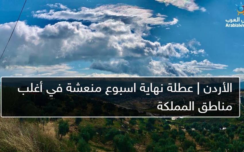 الأردن | عطلة نهاية اسبوع منعشة في أغلب مناطق المملكة