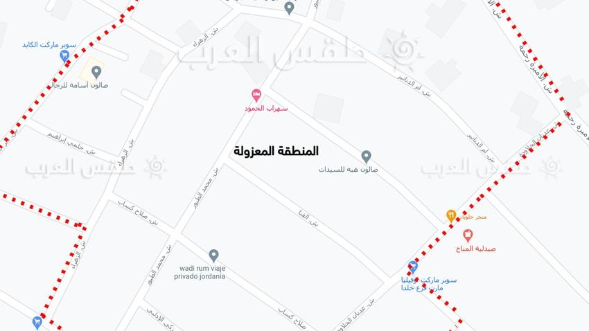المنطقة المعزولة في حي الصالحين - عمان