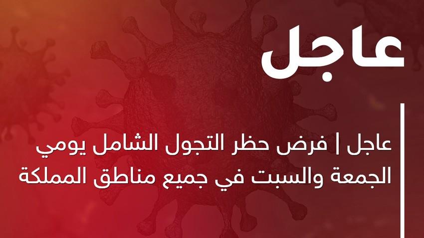 عاجل  | فرض حظر التجول الشامل يومي الجمعة والسبت في جميع مناطق المملكة