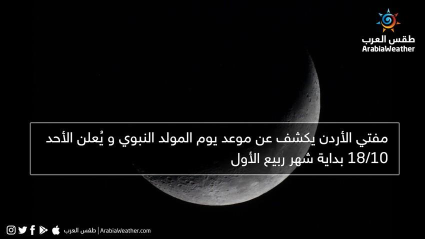 مفتي الأردن يكشف عن موعد يوم المولد النبوي و يُعلن الأحد 18/10 بداية شهر ربيع الأول