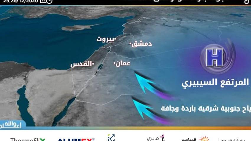 الأردن | عطلة نهاية اسبوع باردة مع هبوب الرياح الشرقية وتشكل الصقيع في بعض المناطق