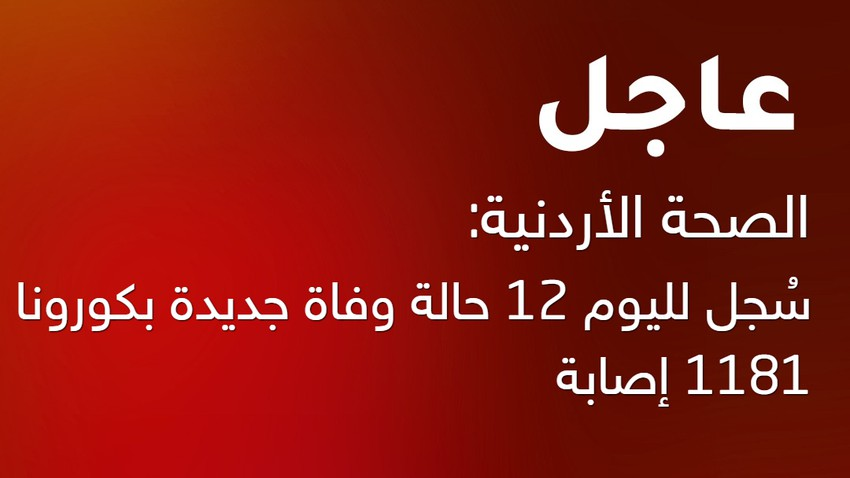 Jordanian Health: Today, 12 new deaths were recorded, with 1,181 corona injuries