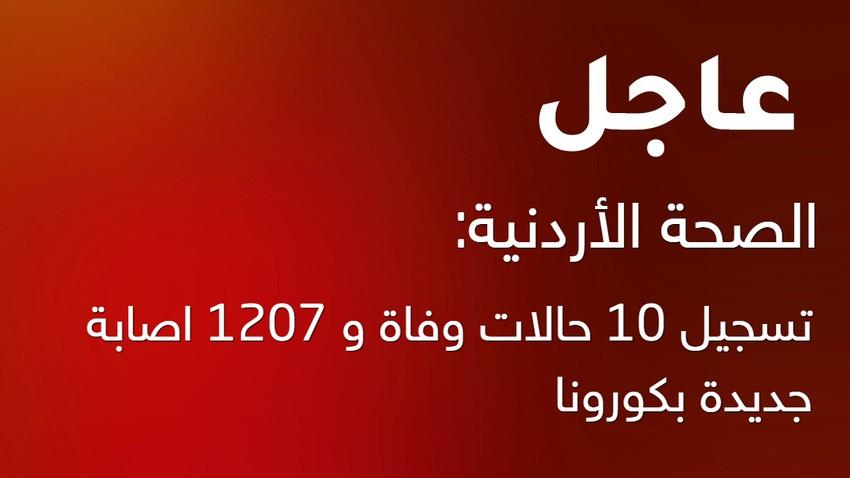 الصحة الأردنية: تسجيل 10 حالات وفاة و 1207 اصابة جديدة بكورونا