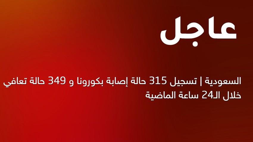 السعودية | تسجيل 315 حالة إصابة بكورونا و 349 حالة تعافي خلال الـ24 ساعة الماضية