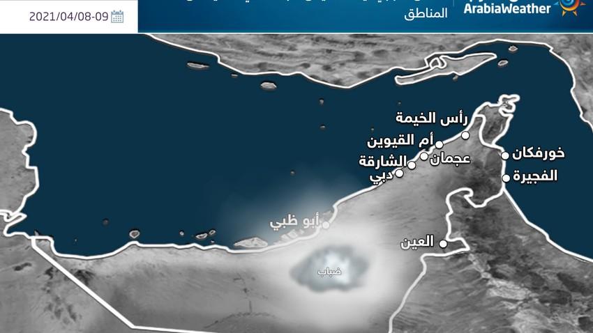 الإمارات | تجدد فرص تشكل الضباب ليلة الخميس/الجمعة وتتراجع فرصه الأيام القادمة
